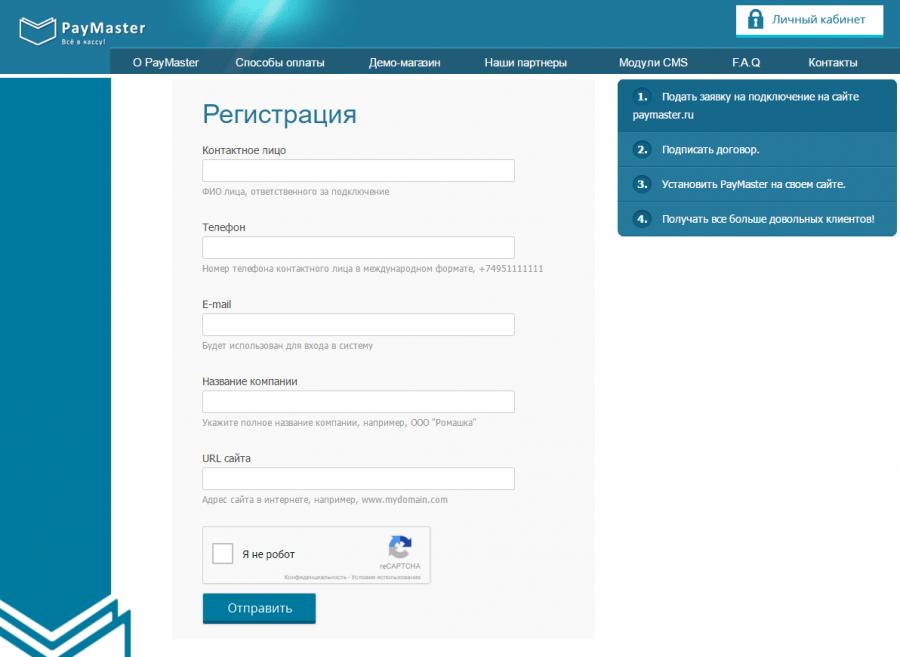 подключение агрегатора PayMaster