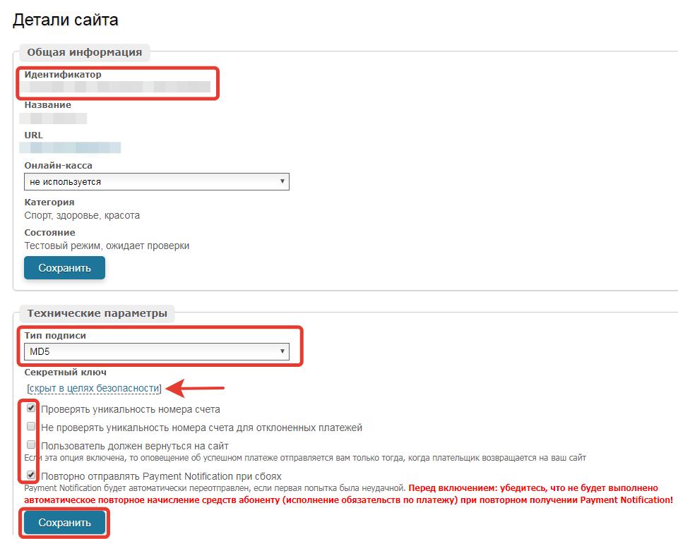 процесс подключения оплаты на сайт
